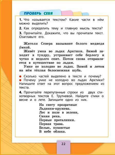 Как сделать задание по русскому языку 2 класс учебник
