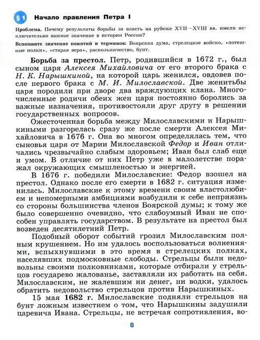 России xviii xix веков 10 класс учебник для