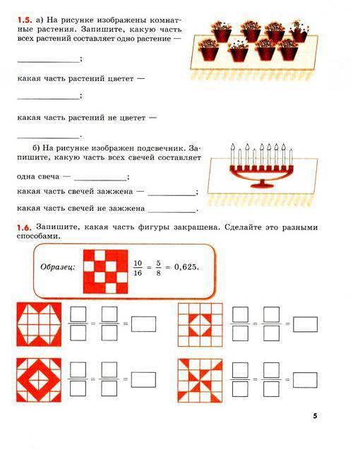 Гдз по математике тетрадь зубарева 8 класс