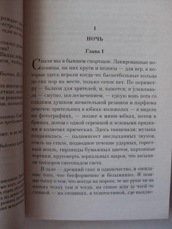 http://img.labirint.ru/images/comments_pic/1117/04labis6d1304094426.jpg
