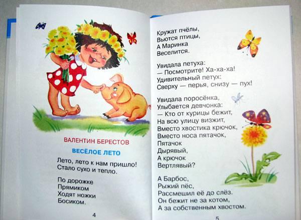 расписание матчей шуточные стихи о природе для детей надо