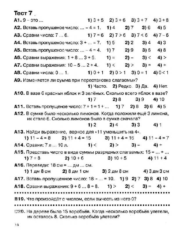 Итоговый тест по математике 7 класс с ответами 2016