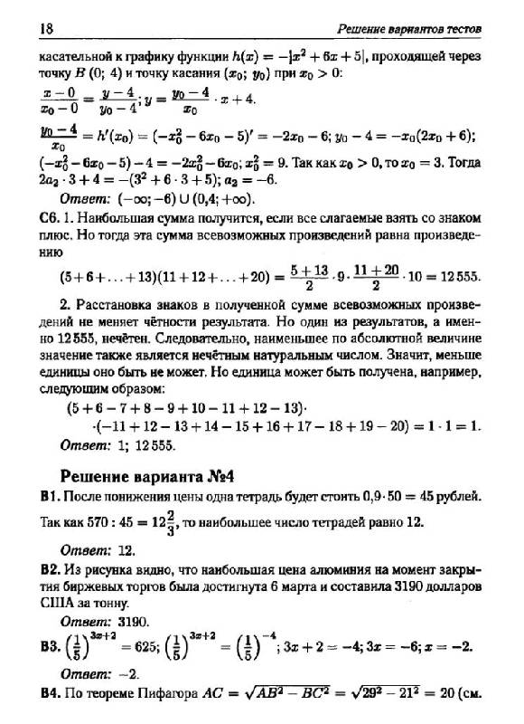 Лысенко Учебно Тренировочные Тесты 2012 Решебник