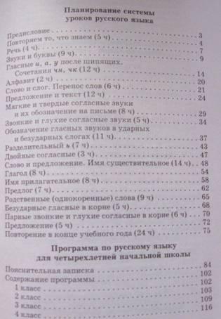 уроки русского языка 2класс рамзаева видео