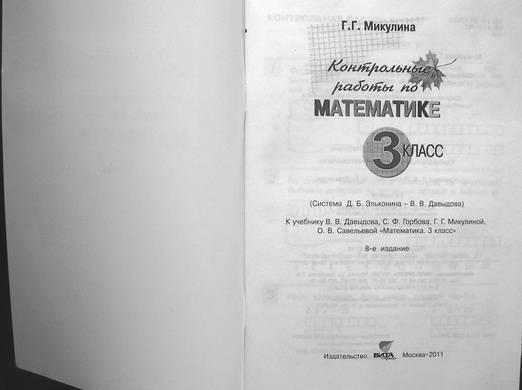 Иллюстрация 1 из 8 для Контрольные работы по математике. 3 класс. ФГОС - Генриетта Микулина   Лабиринт - книги. Источник: kristal