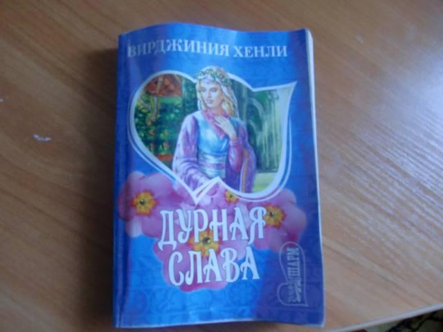 Иллюстрация 1 из 6 для Дурная слава: Роман - Вирджиния Хенли   Лабиринт - книги. Источник: Лимпи