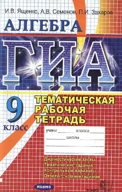 Иллюстрация 1 из 12 для ГИА. Алгебра. Тематическая рабочая тетрадь для подготовки к экзамену (в новой форме). 9 класс - Ященко, Семенов, Захаров   Лабиринт - книги. Источник: Юта
