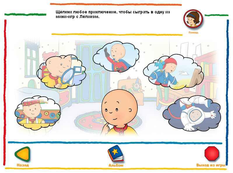 Иллюстрация 1 из 6 для Лелик учится читать (CDpc) | Лабиринт - софт. Источник: Рыженький