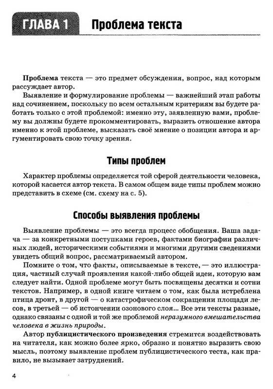 Иллюстрация 1 из 10 для Русский язык. Сочинение на ЕГЭ. Курс интенсивной подготовки - Сенина, Нарушевич | Лабиринт - книги. Источник: Ялина