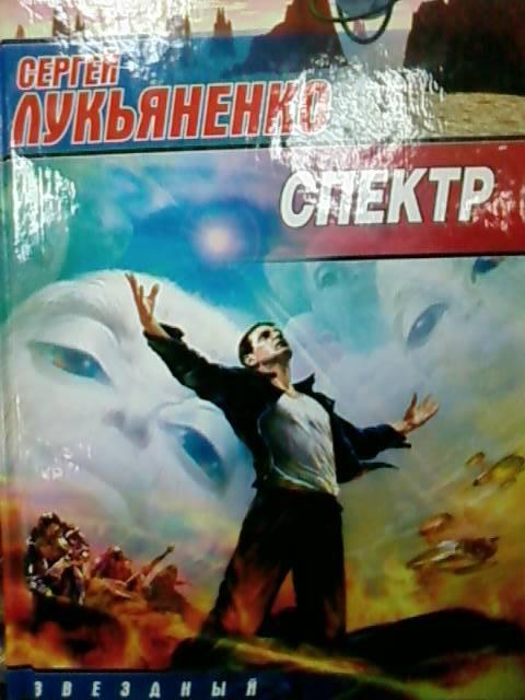 Иллюстрация 1 из 9 для Спектр - Сергей Лукьяненко   Лабиринт - книги. Источник: lettrice