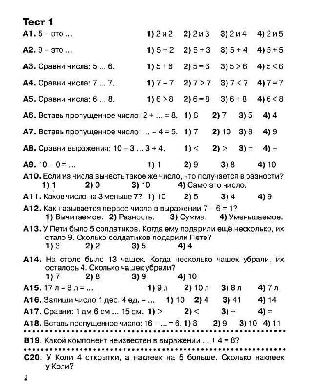 Ответ на тест по математике за 6 класс