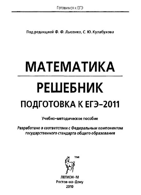 Решебник к Подготовка к Егэ 2012 Математика. Лысенко