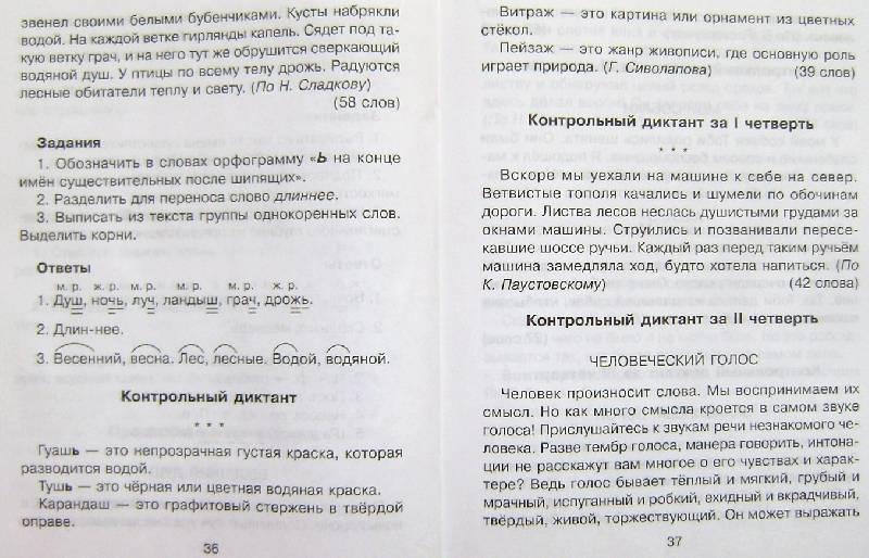 итоговая контрольная работа по русскому языку 2 класс: