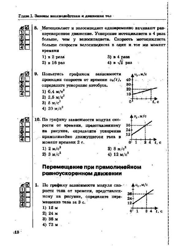 Для тесты по физике 9 класс к учебнику