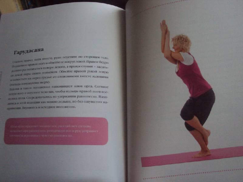 Книга валерии про йогу скачать бесплатно
