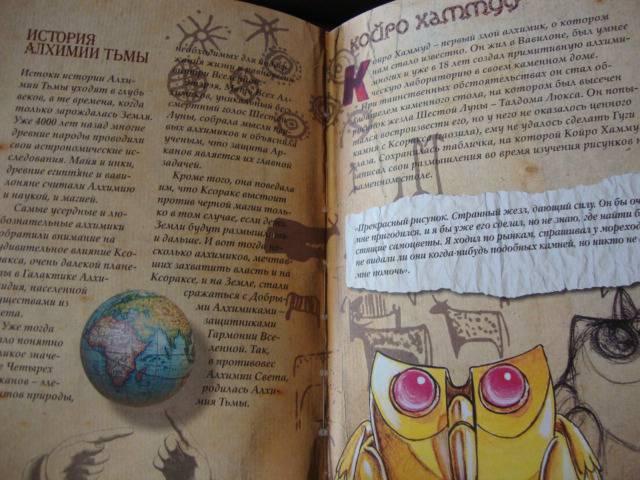 Нина волшебная книга девочки шестой луны скачать
