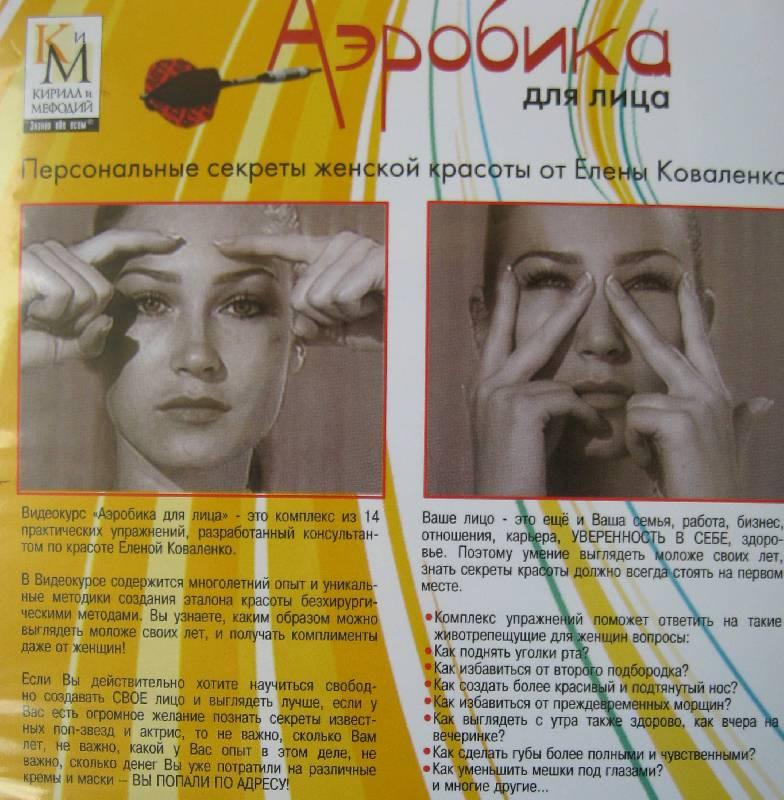 Иллюстрация 1 из 10 для Аэробика для лица (DVD) - Елена Коваленко | Лабиринт - софт. Источник: Флоренция