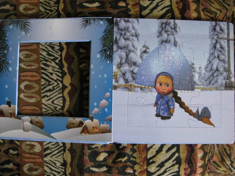 Иллюстрация 1 из 4 для Новый год. Маша и Медведь   Лабиринт - книги. Источник: Канадин  Сергей