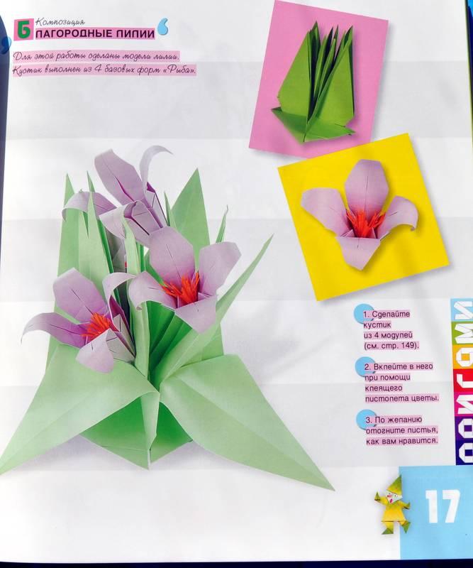 Оригами в композиции