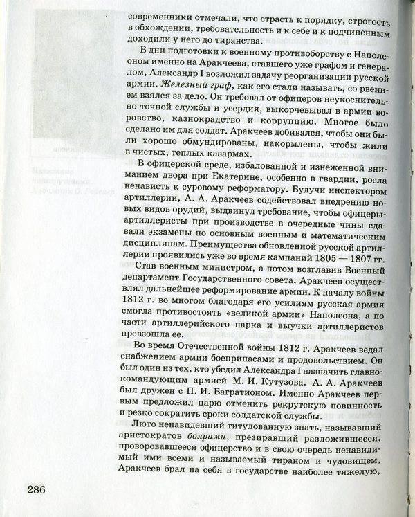 Сахаров Боханов История России Программа Курса 10 Класс