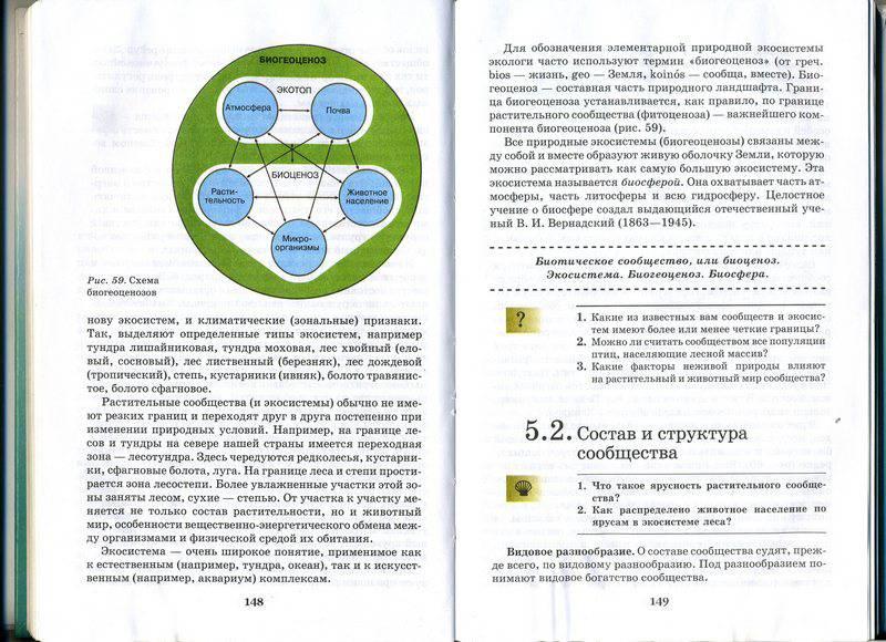 Гдз по Биологии Ответы на Вопросы 9 Класс Каменский