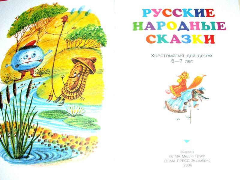 Иллюстрация 1 из 4 для Русские народные сказки: Хрестоматия для детей 6-7лет - Елена Серединцева   Лабиринт - книги. Источник: Анна Агрова