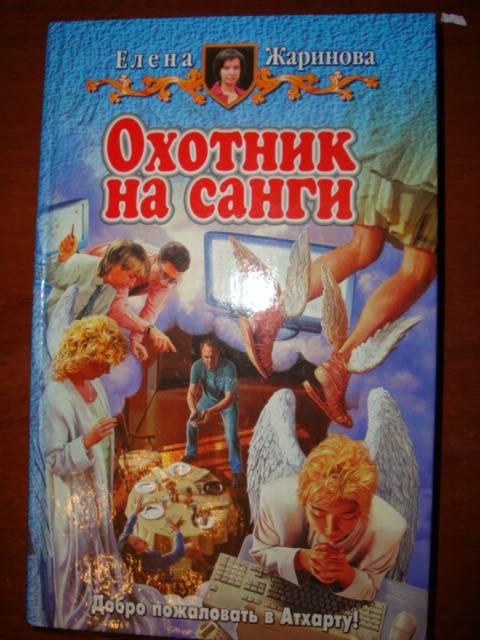 Иллюстрация 1 из 5 для Охотник на санги - Елена Жаринова | Лабиринт - книги. Источник: Ева090186