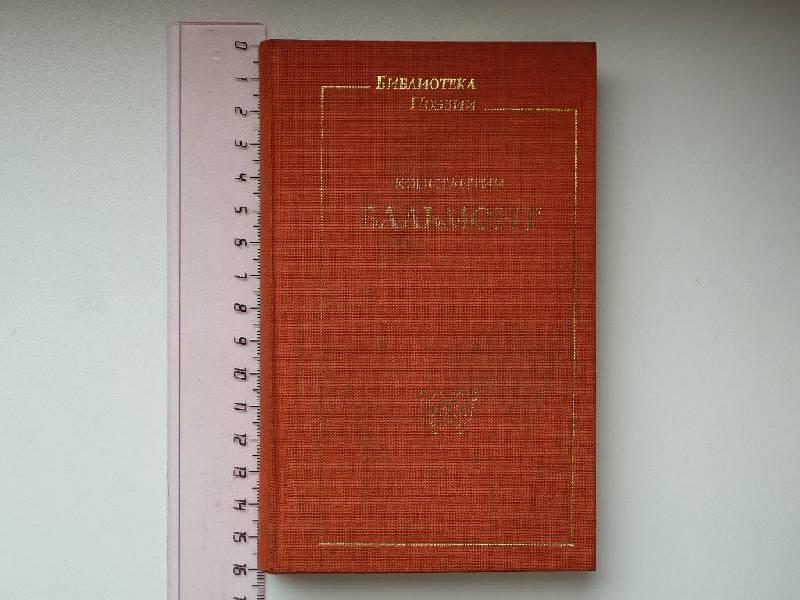 Иллюстрация 1 из 12 для Стихотворения - Константин Бальмонт   Лабиринт - книги. Источник: elenak