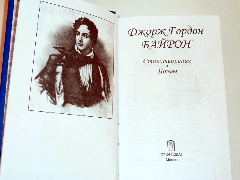 Иллюстрация 1 из 7 для Стихотворения и поэмы - Джордж Байрон | Лабиринт - книги. Источник: elenak