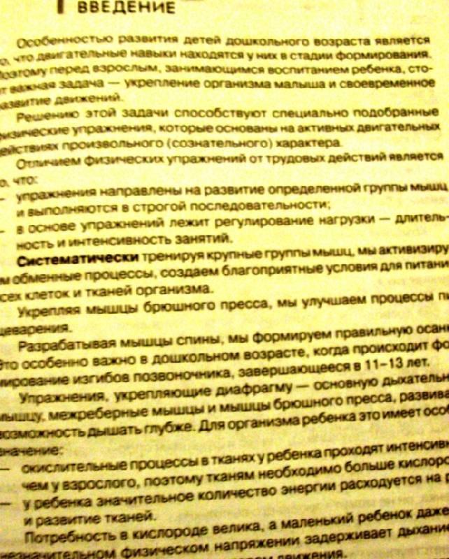 Данилова Елена Александровна Гимнастика