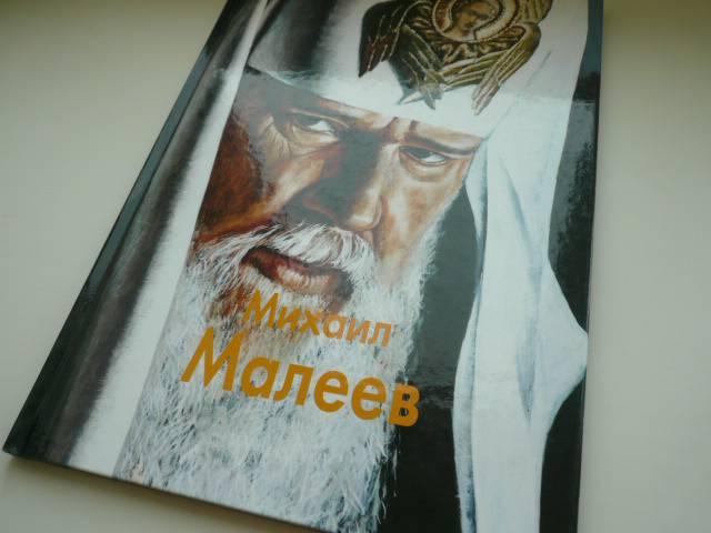 Иллюстрация 1 из 10 для Михаил Малеев - Антипова, Исаева, Митрофанова | Лабиринт - книги. Источник: Nadezhda_S