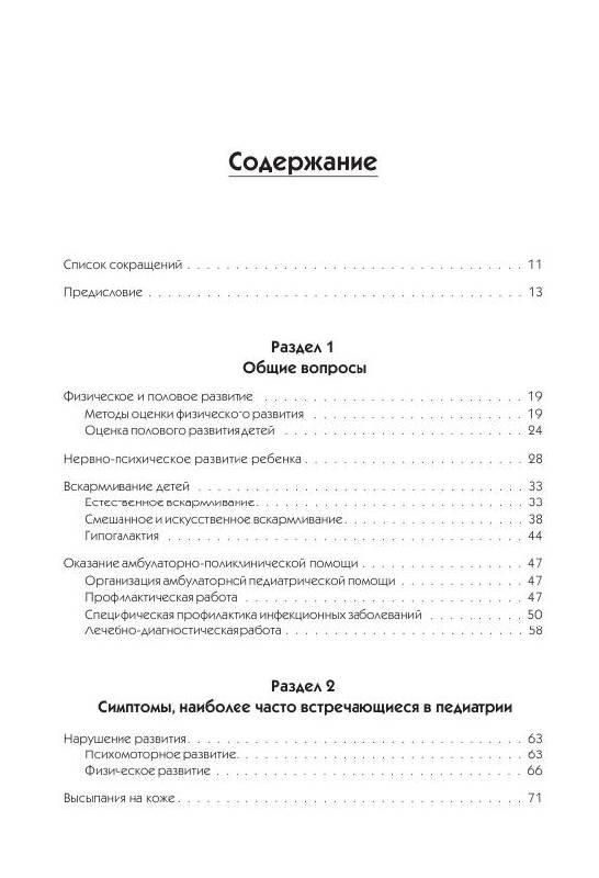 Иллюстрация 1 из 14 для Справочник педиатра - Николай Шабалов   Лабиринт - книги. Источник: knigoved
