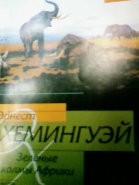 Иллюстрация 1 из 4 для Зеленые холмы Африки - Эрнест Хемингуэй | Лабиринт - книги. Источник: lettrice