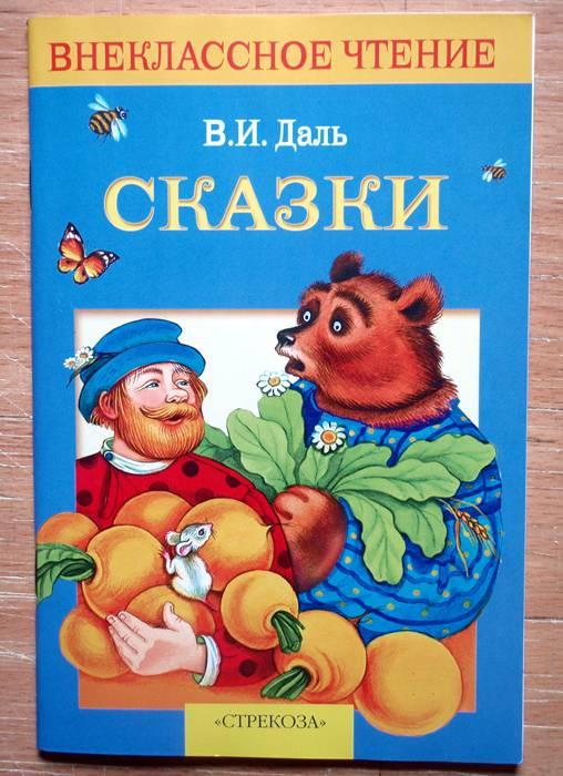 Иллюстрация 1 из 8 для Сказки - Владимир Даль Лабиринт - книги.