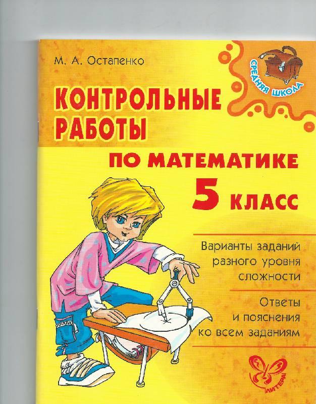 По математике 5 класс марина