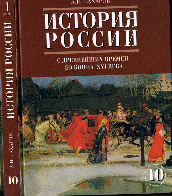 историй 10 сахаров история россии решебник по