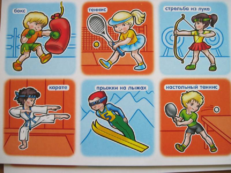 Игрушки  тема спорт