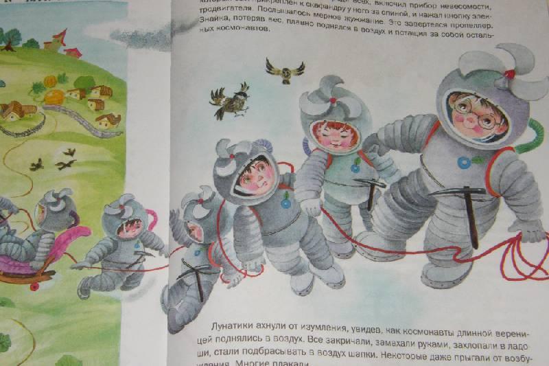Иллюстрация 11 из 44 для большая книга