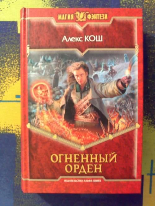 Для любителей фантастики интересно будет прочитать книгу Алекс Кош
