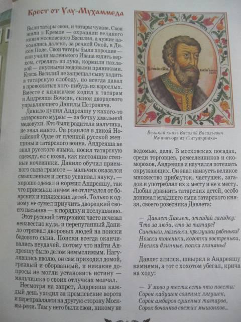 Иллюстрация 1 из 12 для Государь всея Руси Иван III - Александр Толстиков | Лабиринт - книги. Источник: NINANI