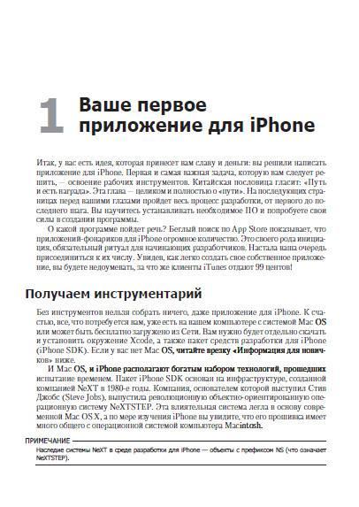 Иллюстрация 1 из 8 для Разработка приложений под iPhone. Полное руководство - Крейг Хоккенбери   Лабиринт - книги. Источник: Золотая рыбка
