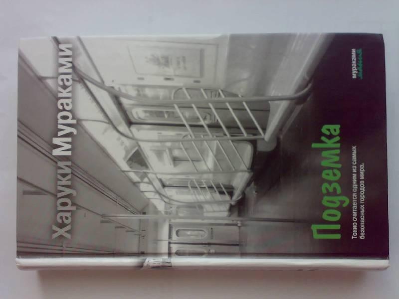 Иллюстрация 1 из 3 для Подземка - Харуки Мураками | Лабиринт - книги. Источник: Огородников  Максим