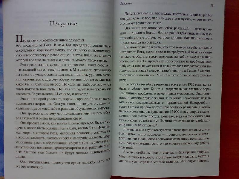 Иллюстрация 1 из 2 для Беседы с Богом.  Книга 2: Необычный диалог - Нил Уолш | Лабиринт - книги. Источник: Огородников  Максим