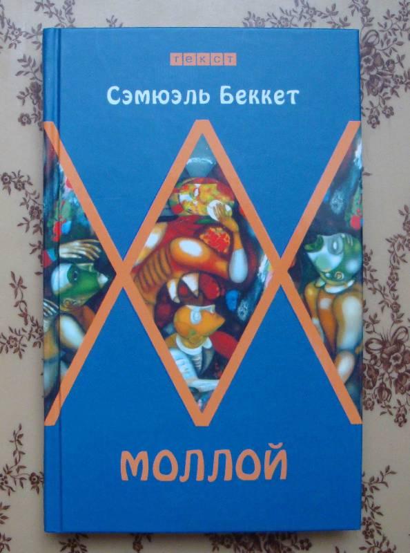 Иллюстрация 1 из 16 для Моллой - Сэмюэль Беккет | Лабиринт - книги. Источник: Павлов  Никита Игоревич