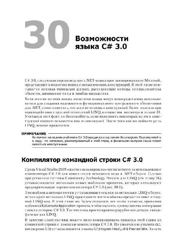 Иллюстрация 1 из 10 для C# и платформаNET 3.0, специальное издание - Эндрю Троелсен   Лабиринт - книги. Источник: knigoved