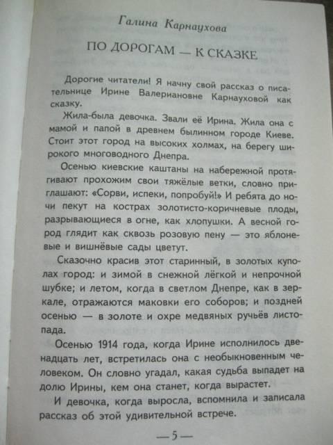 13 для книги русские богатыри былины