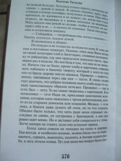 сочинение по рассказам солженицина язык живая природа