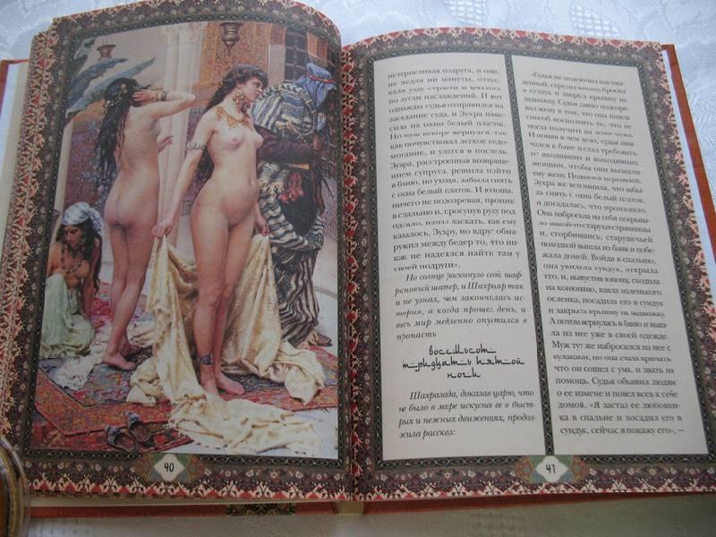 Читать книгу ночь полная секса