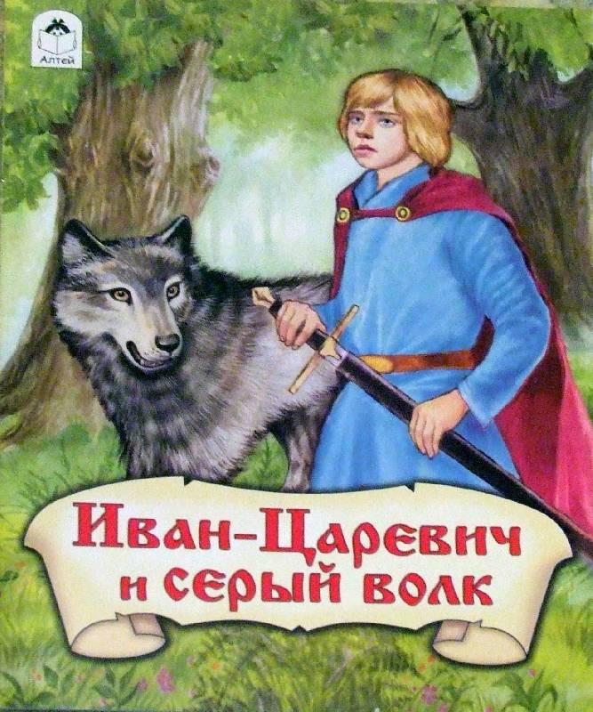 Для книги иван царевич и серый волк