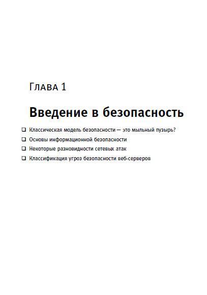 Иллюстрация 1 из 8 для Защити свой компьютер на 100% от вирусов и хакеров - Олег Бойцев | Лабиринт - книги. Источник: Золотая рыбка